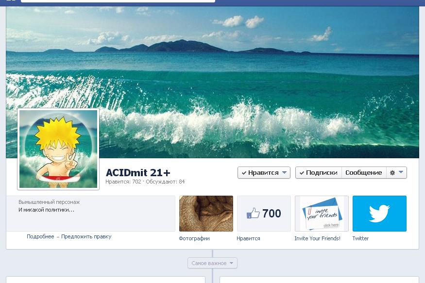 acidmit, facebook, fb, фейсбук