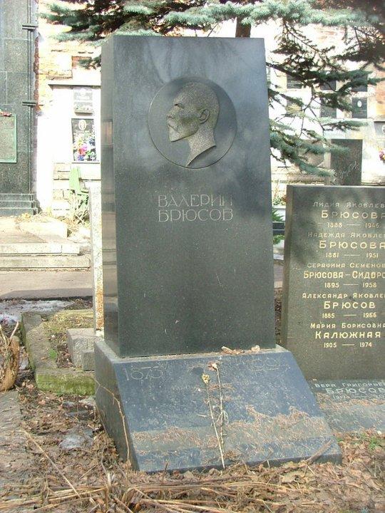 Могила Валерия Брюсова на Новодевичьем кладбище в Москве