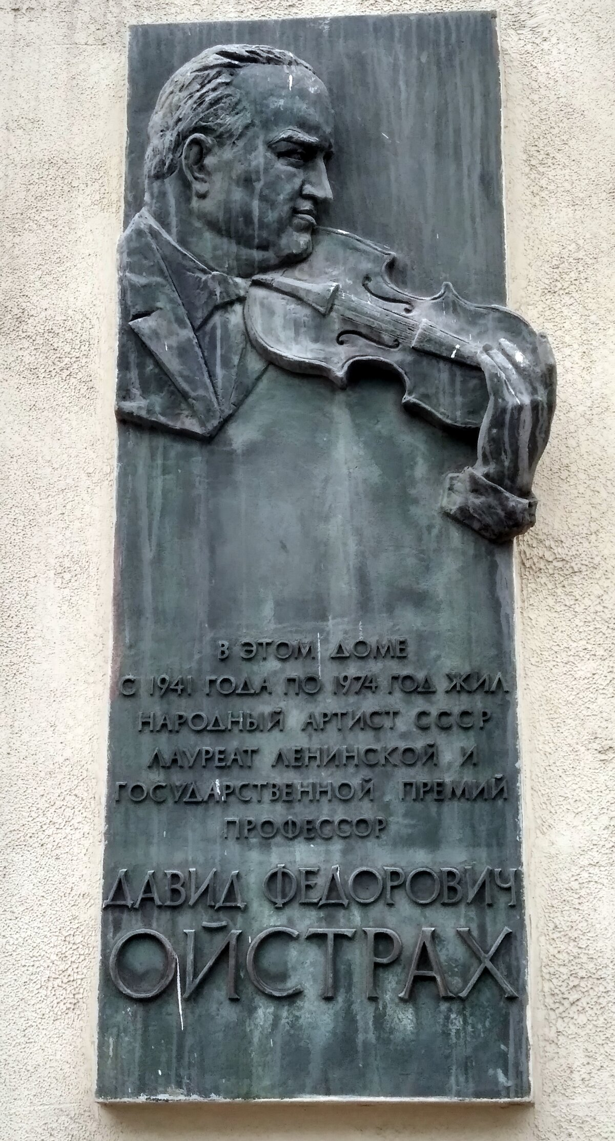 Мемориальная доска на доме, где жил Давид Ойстрах