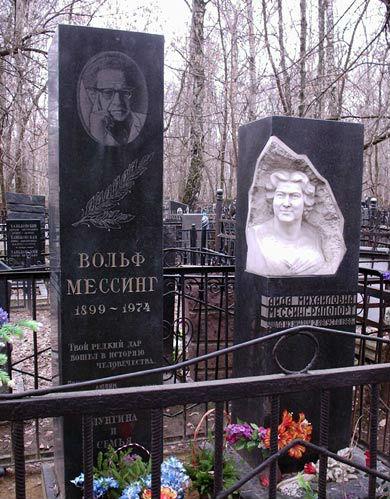 Могила Мессинга на Востряковском кладбище в Москве.