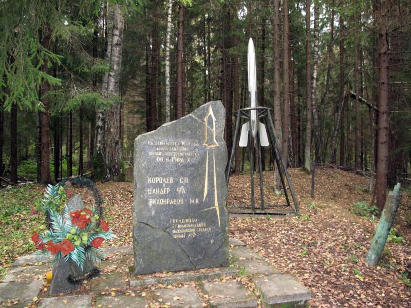 Обелиск на месте старта первых советских ракет