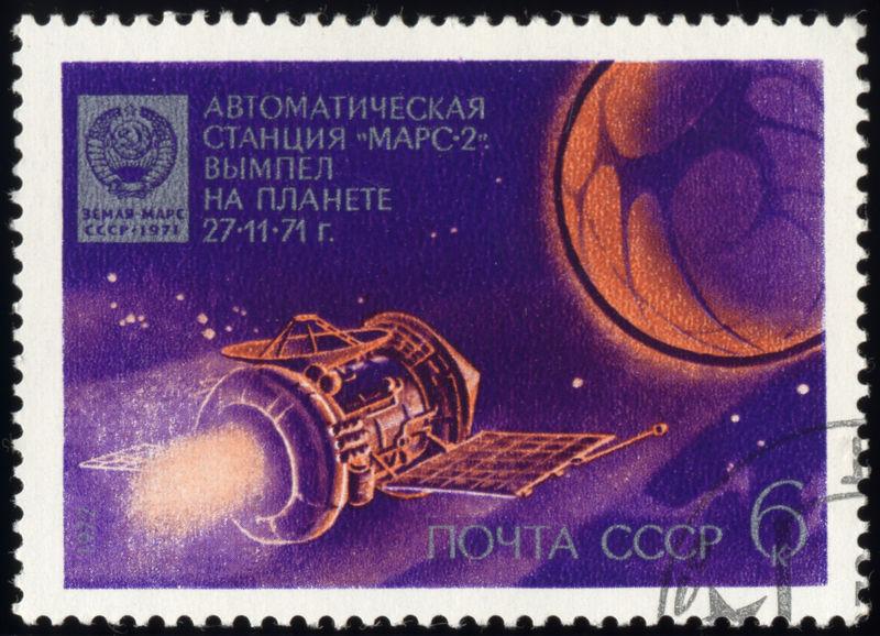 """Почтовая марка с изображением автоматической станции """"Марс-2"""""""