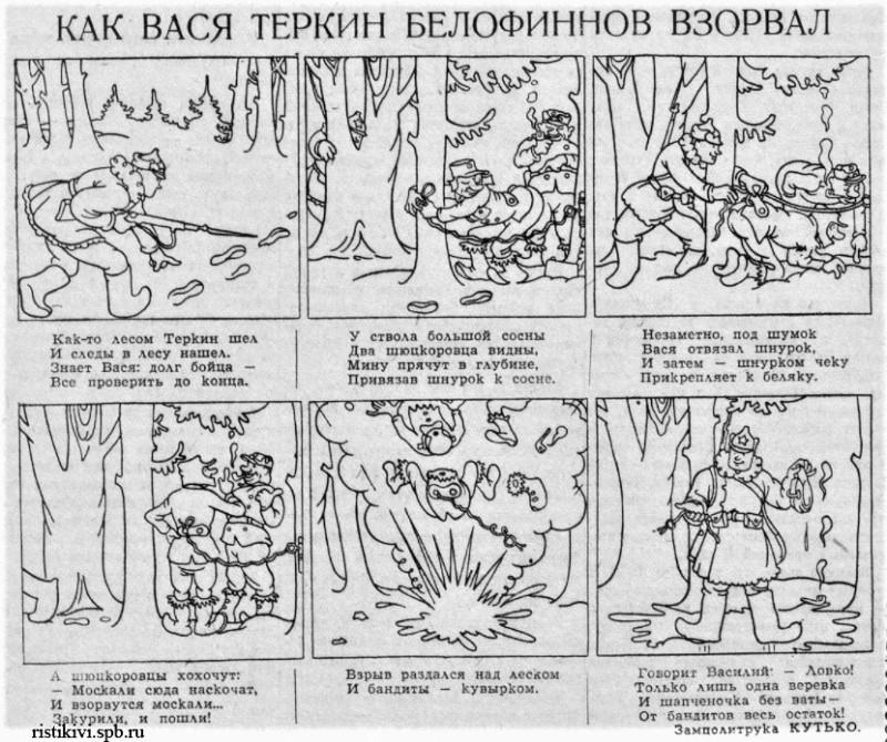 Вася Теркин на Финской войне