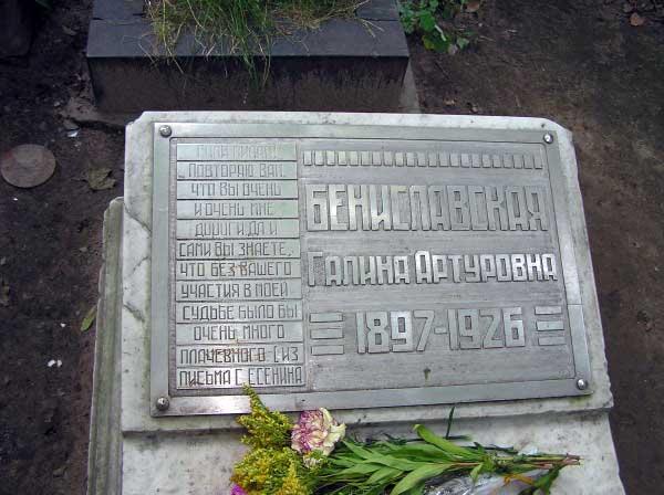 Могила Галины Бениславской