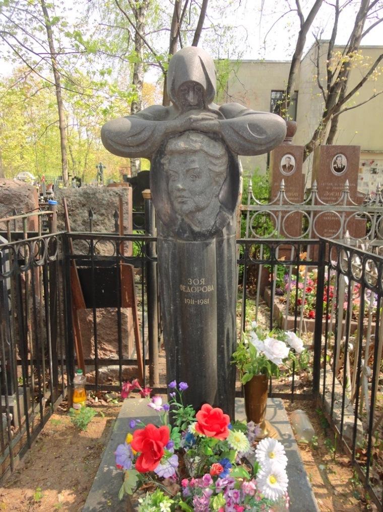 Могила Зои Федоровой на Ваганьковском кладбище в Москве