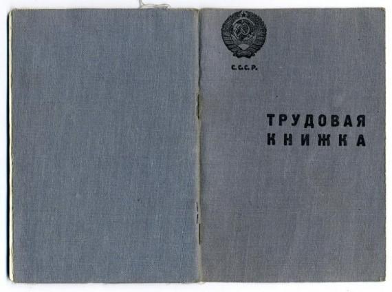 Трудовая книжка образца 1939 года