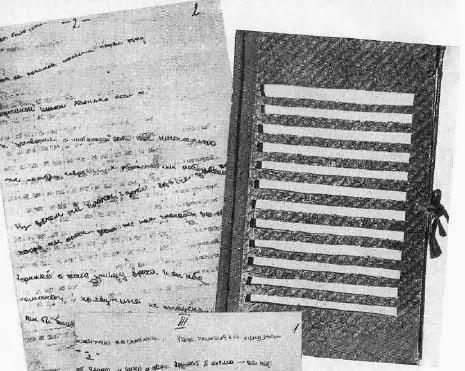 Приспособление Николая Островского для письма
