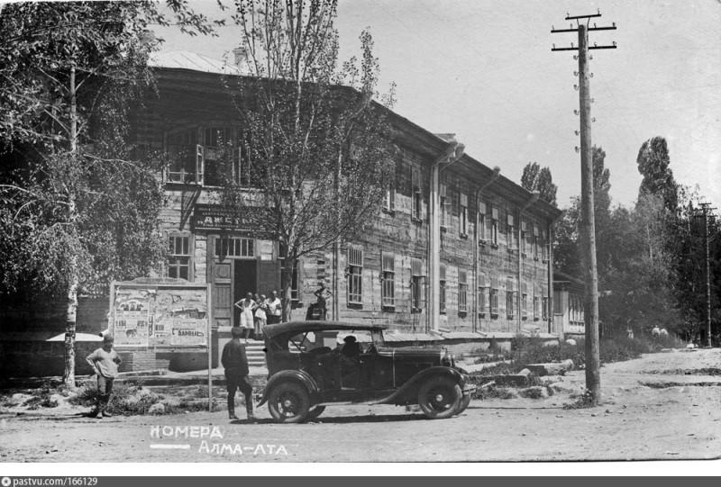 Гостиница в Алма-Ате, где жили Троцкий с семьей