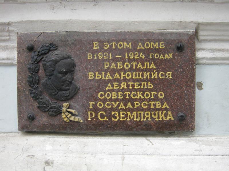 Мемориальная доска на Доме со львами (Пятницкая, 64)