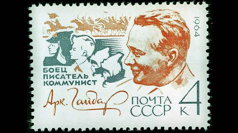 Аркадий Гайдар был дважды увековечен на почтовых марках СССР. В 1962 году — в одной серии с А. Макаренко, в 1964 году — в одной серии с Н. Островским. Фото: РИА Новости