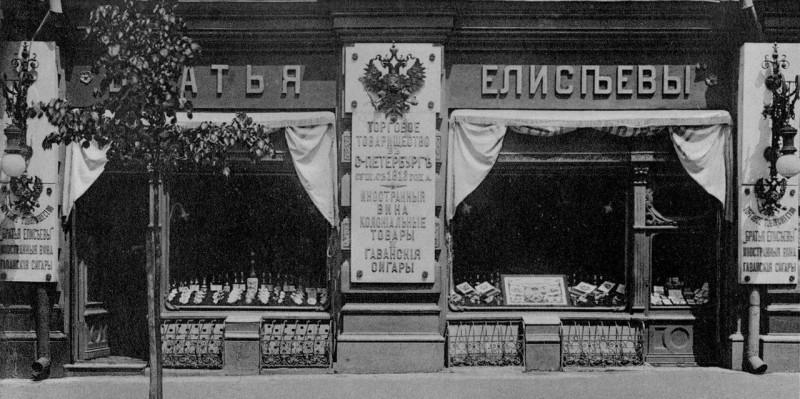 Елисеевский магазин в Киеве