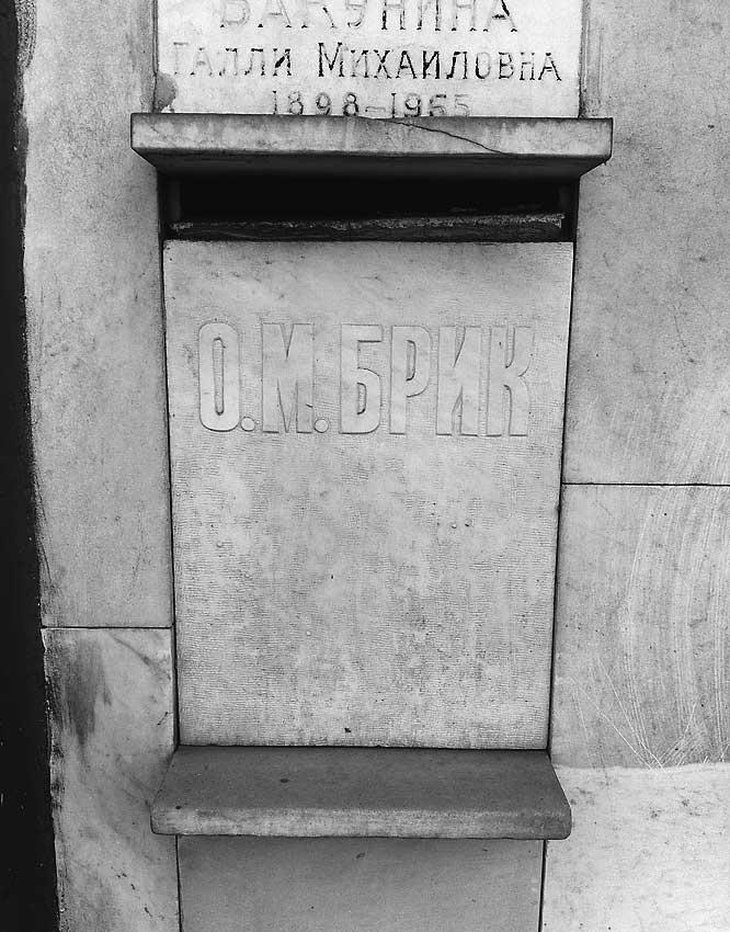 Урну с прахом Осипа Брика поместили в стену на Новодевичьем кладбище, рядом с могилой Антона Чехова (колумбарий, секция 77, 2 ряд сверху, 1 ниша слева).