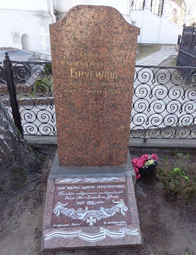 Могила Брусилова