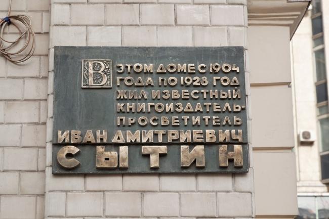 Табличка на доме Сытина