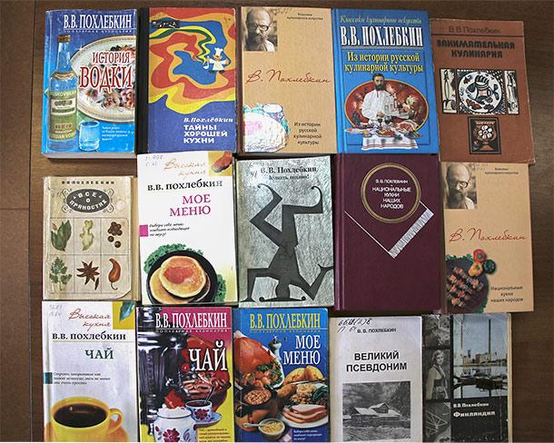 Книги Похлёбкина, выставленные в Центральной библиотеке Подольска