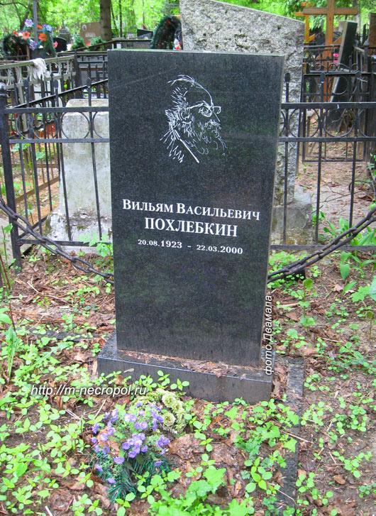 Могила Похлебкина. Москва. Головинское кладбище