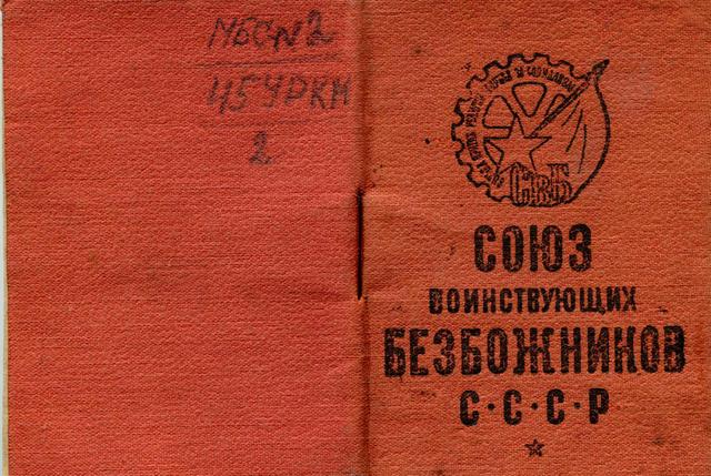 Удостоверение члена Союза воинствующих безбожников