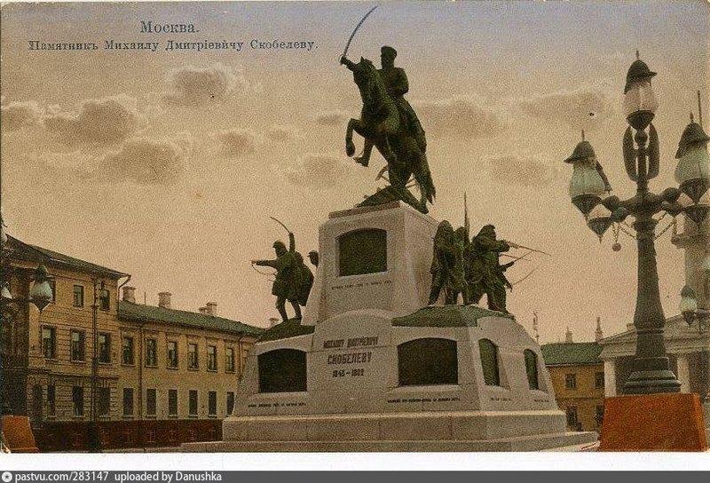 Москва. Памятник Михаилу Скобелеву