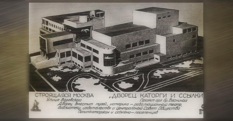 Дворец каторги и ссылки. Проект Весниных