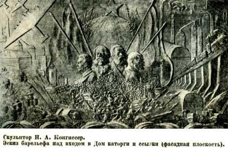 Эскиз барельефа над входом Дома каторги и ссылки