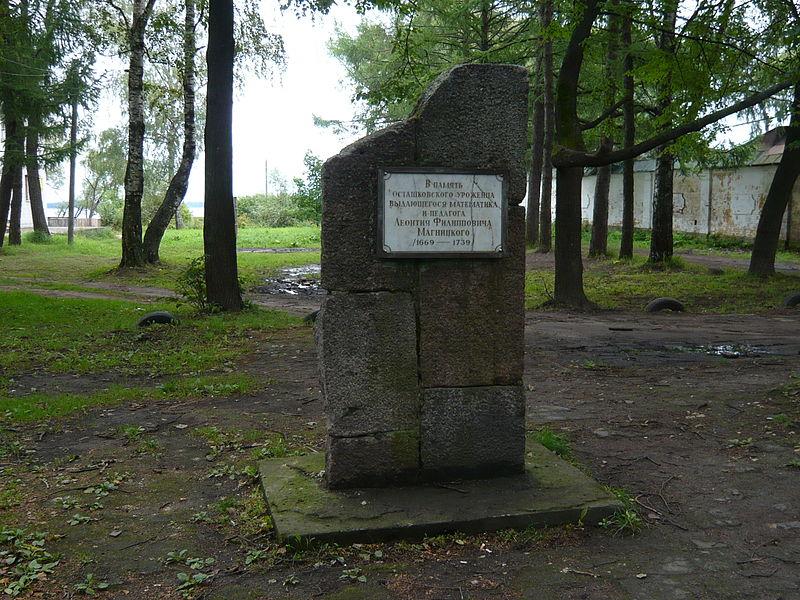 Памятник Магницкому в г. Осташков (Тверская область)