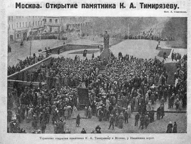 "Заметка в ""Известиях"" от 6 ноября 1923 года"