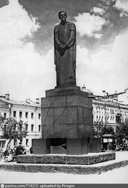 Памятник К.А. Тимирязеву. Послевоенное фото