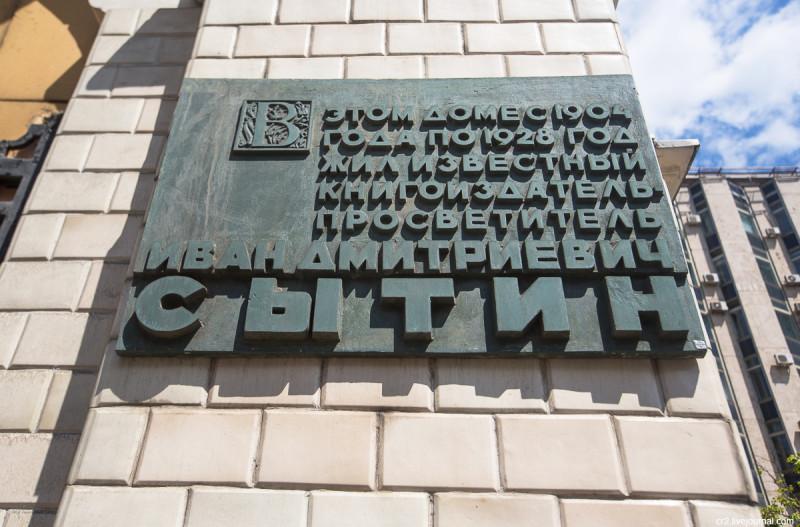 Мемориальная доска на доме Сытина