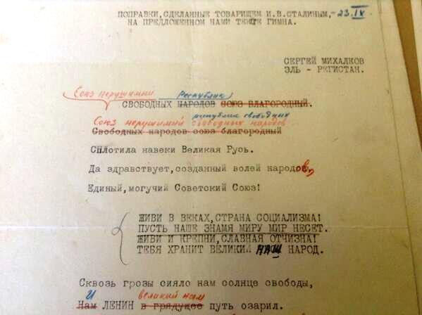 Поправки Сталина.