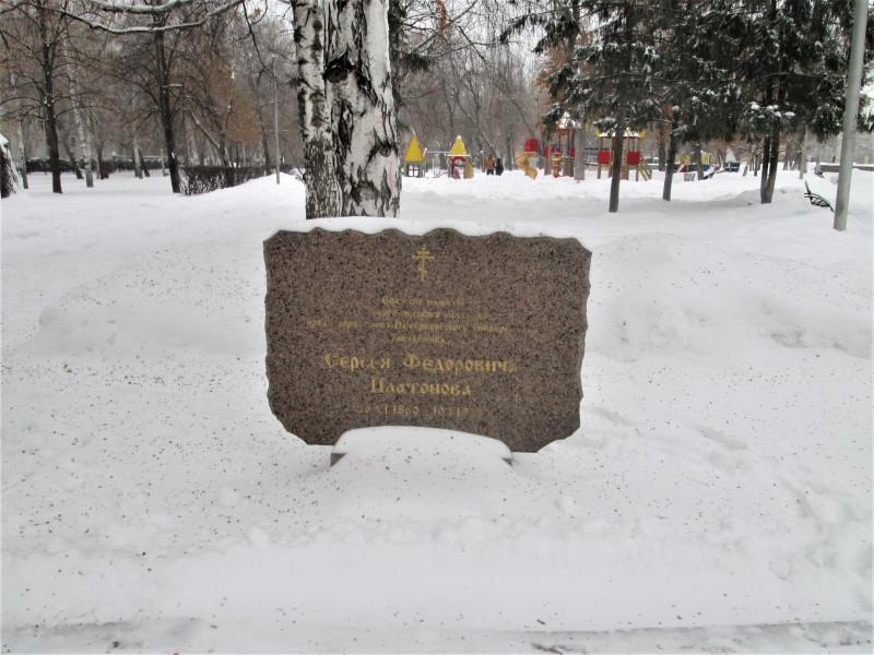 Памятный знак С.Ф. Платонову в парке им. Щорса в Самаре
