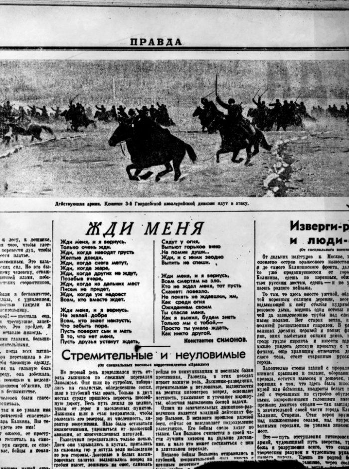 """Номер газеты """"Правда"""" от 14 января 1942 года"""