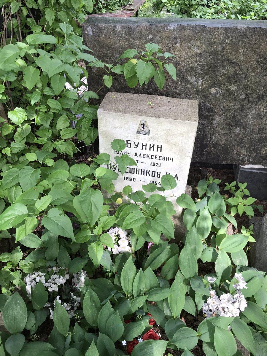 Могила Юлия Бунина на Новом Донском кладбище. Москва
