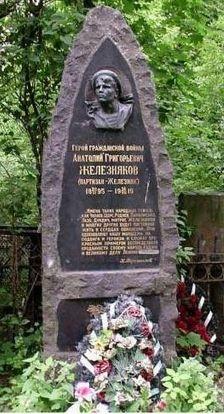 Могила Железнякова на Ваганьковском кладбище в Москве