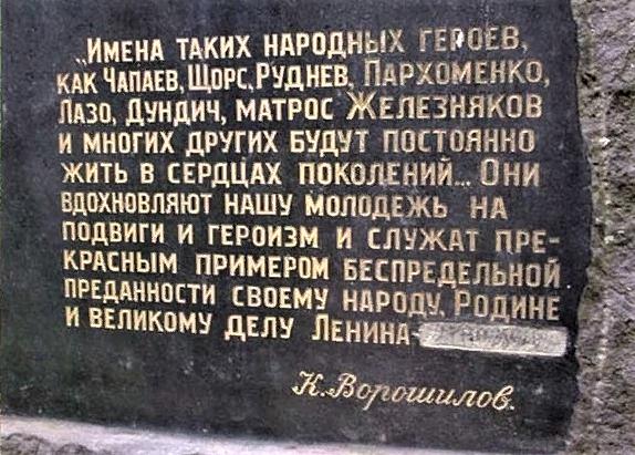Надпись на могиле Анатолия Железнякова