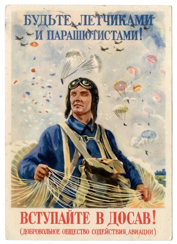 Плакат 30-х годов