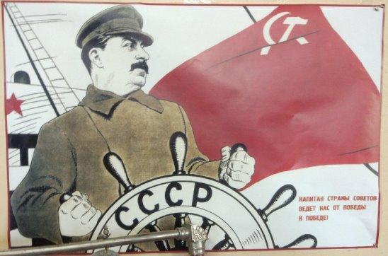 """Плакат """"Великий кормчий пролетарской революции"""""""