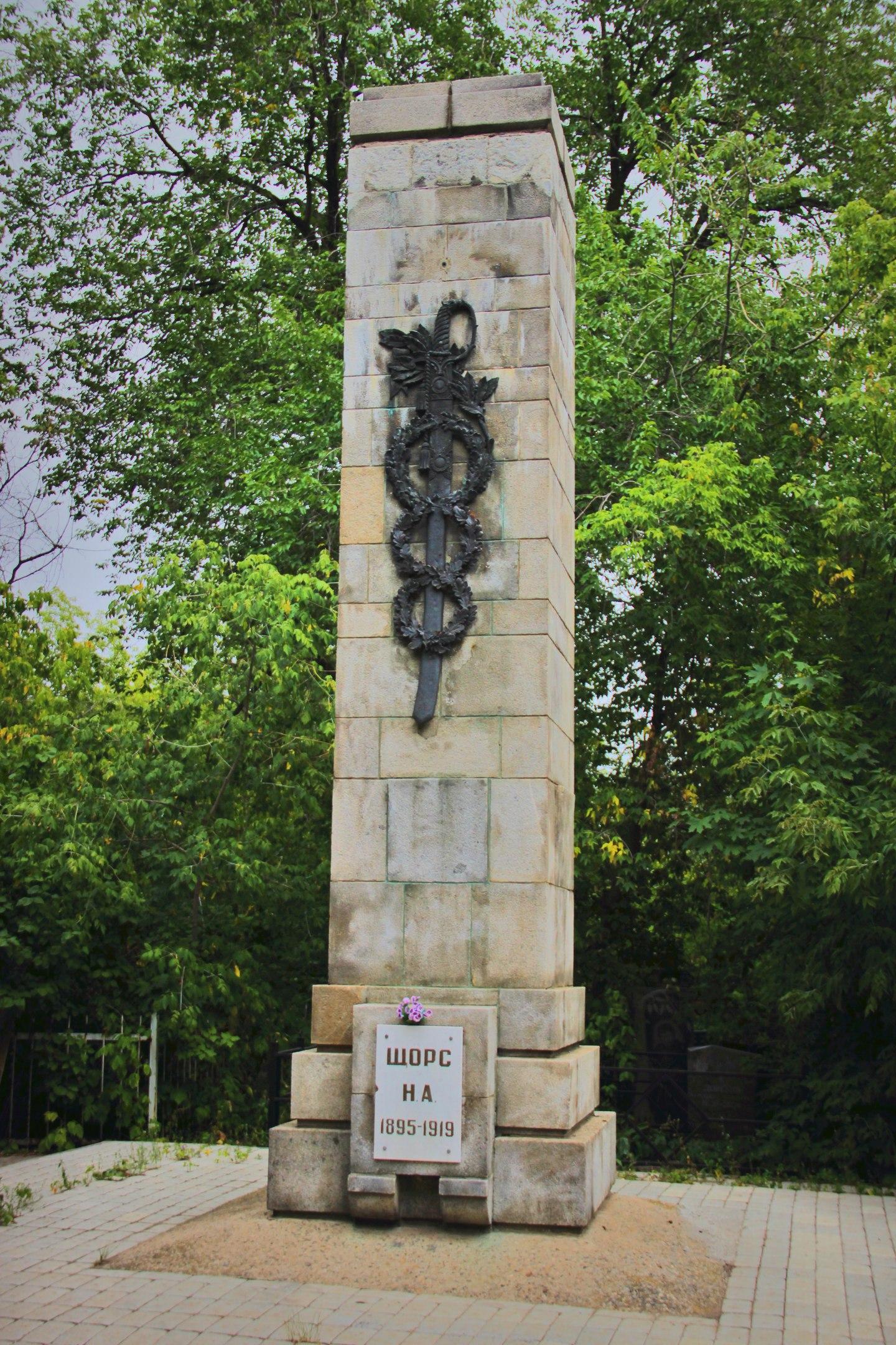 Обелиск на могиле Щорса на Городском кладбище в Самаре