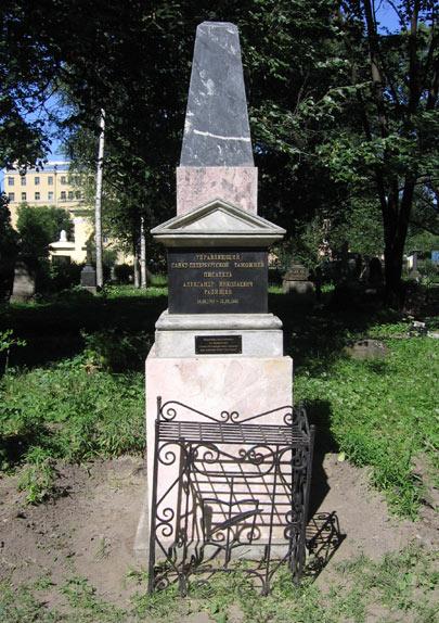 Могила Александра Радищева на Волковском кладбище