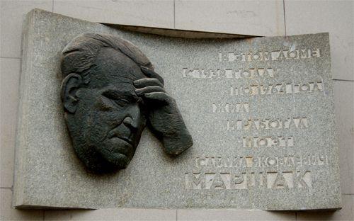 Табличка на доме, где с 1938 года по 1964 год жил и работал Самуил Маршак