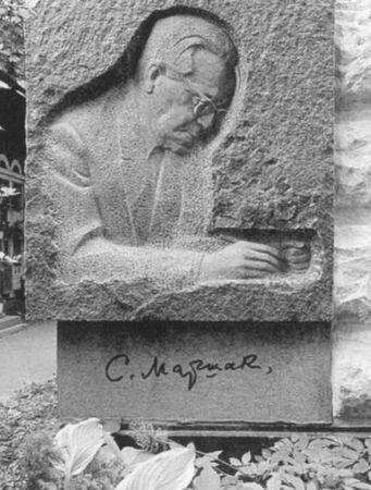 Памятник на могиле Маршака на Новодевичьем кладбище
