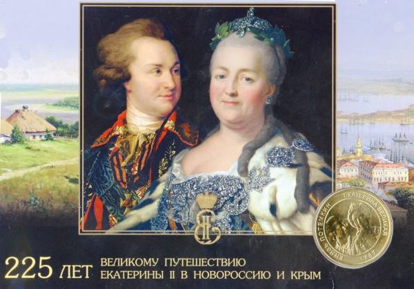 Екатерина Великая. Указ о присоед. Крыма 8.4.1783