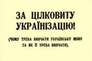 украинизация.jpg