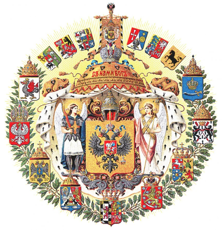 Россiя Большой герб Империи