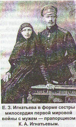 Елена Захаровна Игнатьева