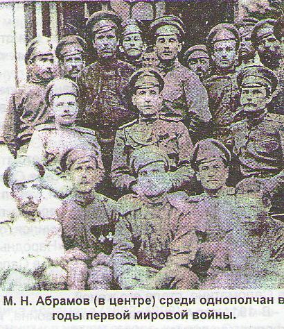 Михаил Никифорович Абрамов (в центре)