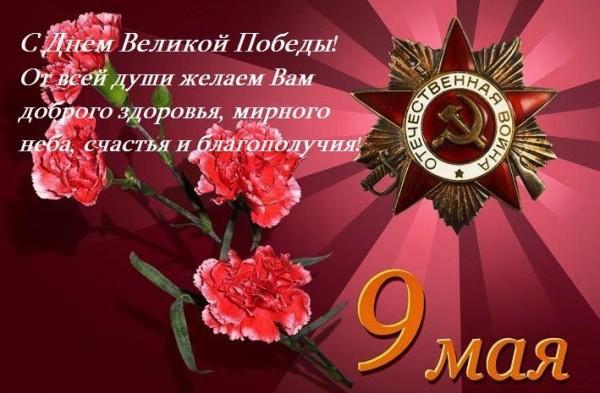 Поздравления ветеранам с 9 мая