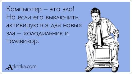 atkritka_1352656877_189