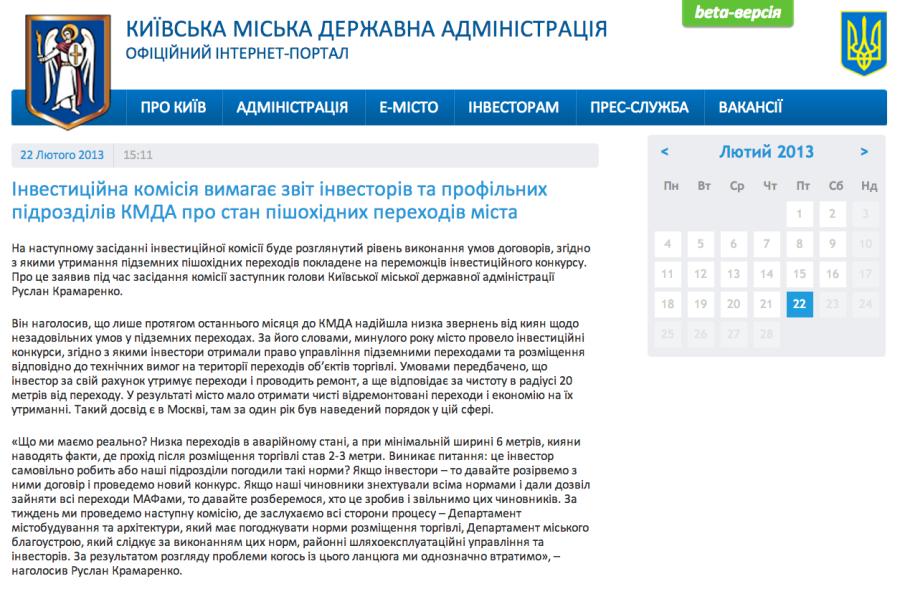 13-02-22 КМДА_Крамаренко