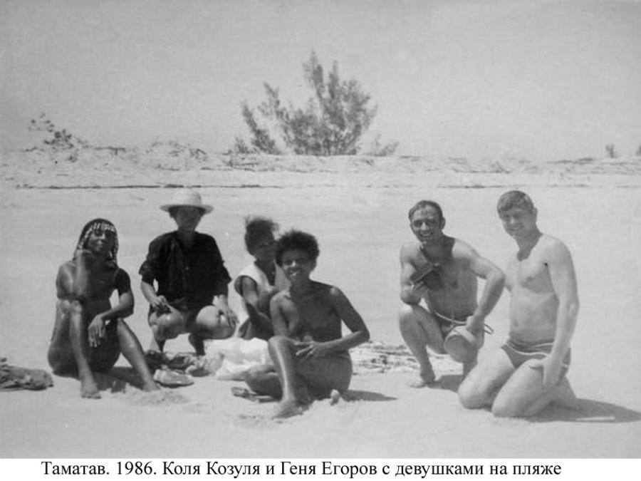 Таматав.-1986.-Коля-Козуля-и-Гена-Егоров-с-девушками