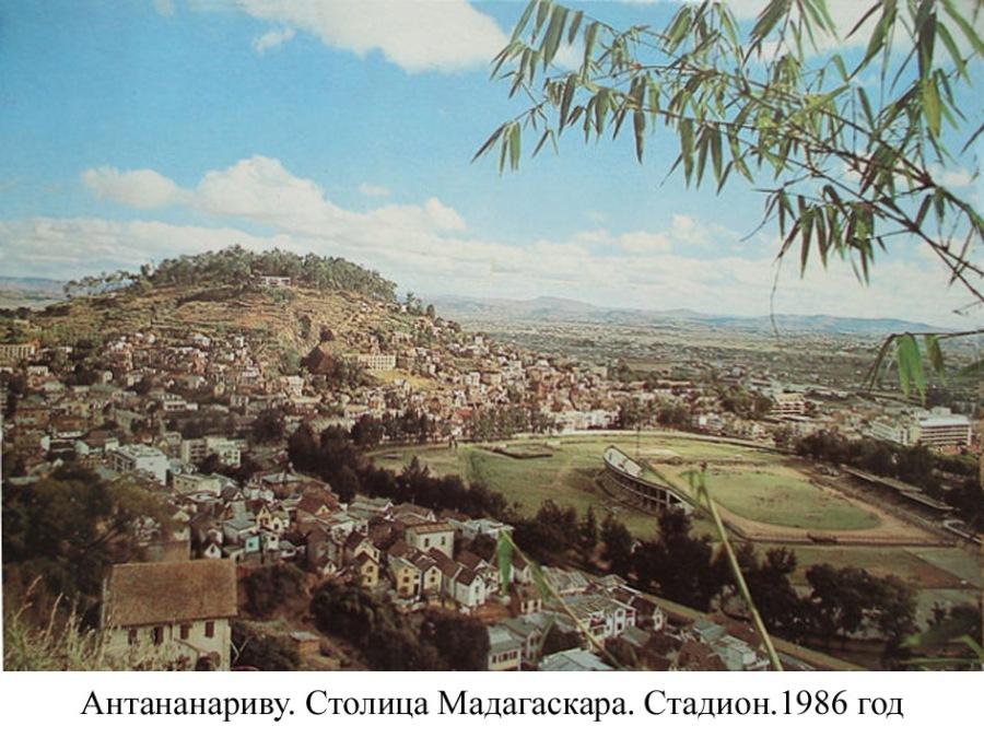 Антананариву-столица-Мадагаскара